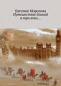 Евгения Морозова - Путешествие длиной в три века…