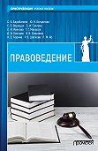 Коллектив авторов -Правоведение