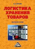 Владислав Волгин -Логистика хранения товаров: Практическое пособие