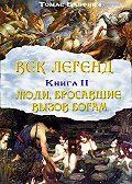 Томас Балфинч -Всеобщая мифология. Часть II. Люди, бросавшие вызовбогам