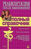 М. В. Соколова -Справочник по реабилитации после заболеваний