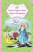Льюис Кэрролл -Алиса в Стране чудес. Алиса в Зазеркалье (сборник)