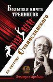 Эльвира Сарабьян, Ольга Лоза - Большая книга тренингов по системе Станиславского