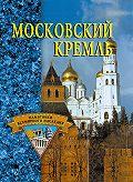 Екатерина Конькова - Московский Кремль