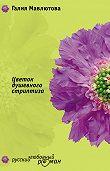 Галия Мавлютова -Цветок душевного стриптиза