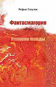 Рифкат Гатупов -Фантасмагория. Книга вторая. Утоление жажды