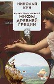 Н. Кун - Иллюстрированные мифы Древней Греции