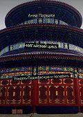 Анна Парвати -Китайский цикл