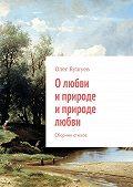 Олег Бушуев - Олюбви иприроде иприроде любви. Сборник стихов