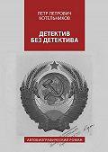 Петр Котельников -Детектив без детектива. Автобиографический роман