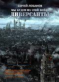 Сергей Лобанов -Мы будем на этой войне. Диверсанты