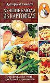 Эдуард Николаевич Алькаев -Лучшие блюда из картофеля. Разнообразные меню для будней и праздников