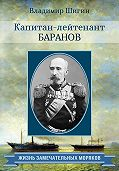 Владимир Шигин -Капитан-лейтенант Баранов