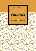 Руслан Назаров -Госзакупки. Вопросы иответы