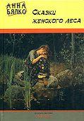 Анна Бялко - Сказки женского леса