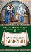 Священномученик Киприан Карфагенский -Книга о благотворительности и милостыне