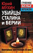 Юрий Мухин -Убийцы Сталина и Берии