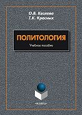 О. В. Козлова, Т. К. Красных - Политология. Учебное пособие