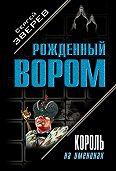 Сергей Зверев -Король на именинах