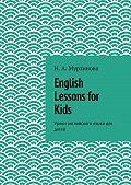 Ирина Мурзинова - English Lessons for Kids. Уроки английского языка для детей
