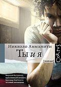 Никколо  Амманити -Ты и я