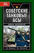 Михаил Барятинский -Советские танковые асы