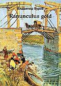 Владимир Буров -Ranunculus gold