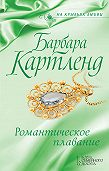 Барбара Картленд -Романтическое плавание
