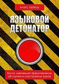 Алекс Байхоу -Языковой детонатор