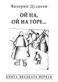 Валерий Дудаков -Ой на, ой на гóре…
