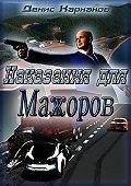 Денис Владимирович Карнаков -Наказания для мажоров