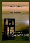 Терентiй Травнiкъ -Письма и дневники. Книга первая