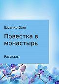 Олег Шрамко -Повестка в монастырь