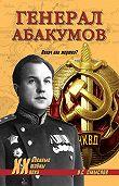 О. С. Смыслов -Генерал Абакумов. Палач или жертва?