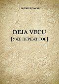 Георгий Кузьмин -Deja Vecu [Уже пережитое]