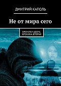 Дмитрий Каполь -Неотмирасего. Хроники Адера. Хроника вторая
