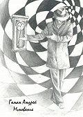 Андрей Гоман - Мгновение