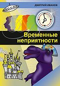 Дмитрий Иванов -Временные неприятности (сборник)
