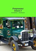В. Жиглов -Ретроавто. Книга 3