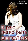 Дарья Панкратова - В раю легко быть ангелом