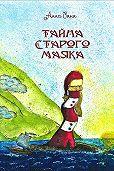 Анна Рини - Тайна старого маяка