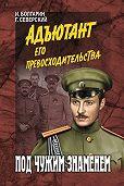 Георгий Леонидович Северский -Под чужим знаменем