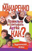 Екатерина Монусова -Правильно воспитывать детей. Как?