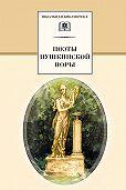 Сборник -Поэты пушкинской поры