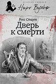 Рекс Стаут -Дверь к смерти (сборник)