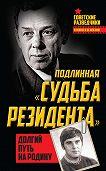 Олег Туманов -Подлинная «судьба резидента». Долгий путь на Родину