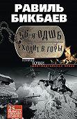 Равиль Нагимович Бикбаев -56-я ОДШБ уходит в горы. Боевой формуляр в/ч 44585