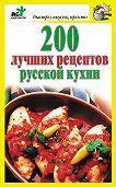 Дарья Костина -200 лучших рецептов русской кухни