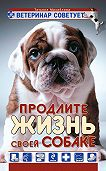 Татьяна Михайлова, Т. А. Михайлова - Ветеринар советует. Продлите жизнь своей собаке