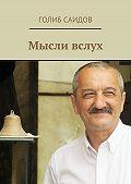 Голиб Саидов -Мысли вслух